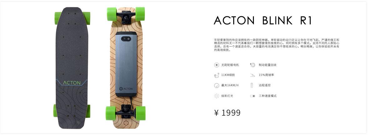 电动滑板产品页_08