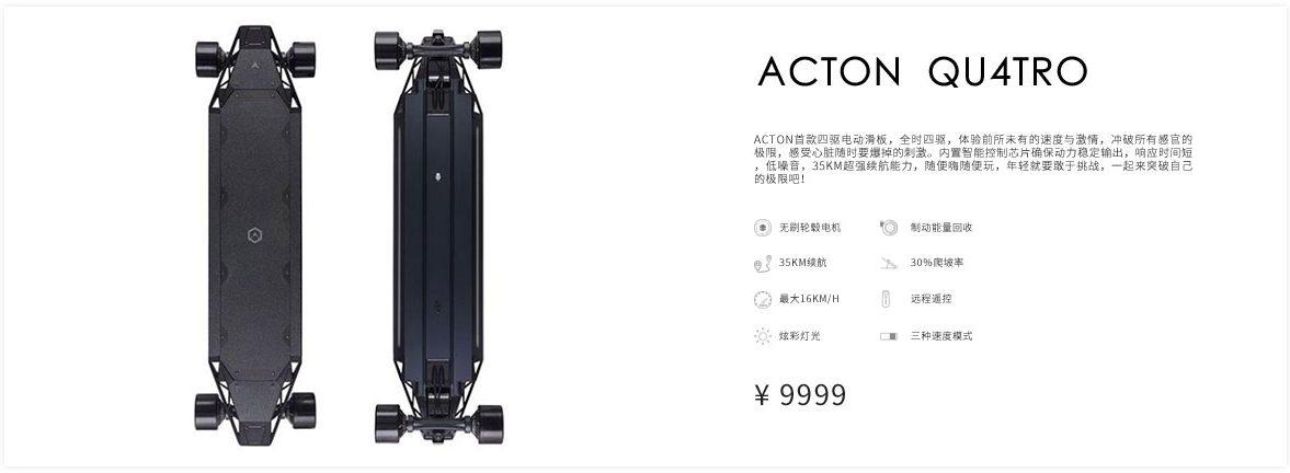 电动滑板产品页_19